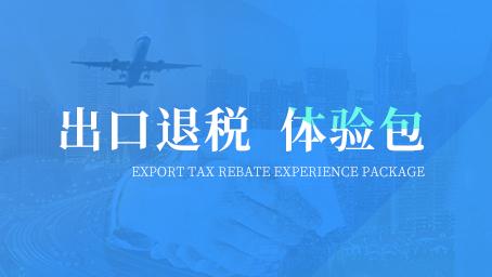 出口退税体验包