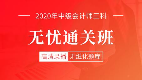 2020中级会计师通关套餐(录播)