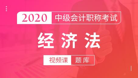 2020年中级会计职称视频课(经济法)
