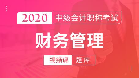 2020年中级会计职称视频课(财务管理)