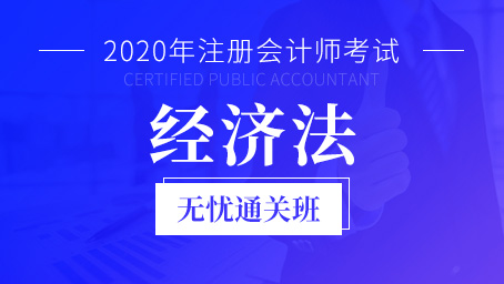 2020年注册会计师课程+题库-经济法