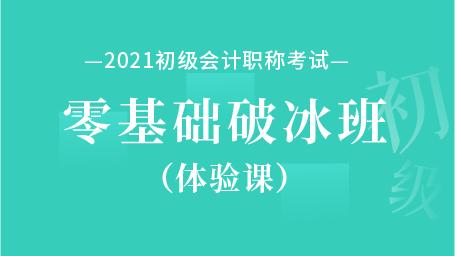 2021年初级会计职称破冰班(体验课)